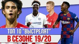 """ТОП 10 """"Выстрелят"""" в сезоне 19/20"""