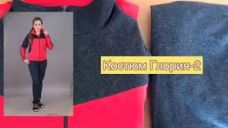 Обзор женской одежды. Ивановский трикотаж - Костюм Глория - 2. Уют Текстиль Иваново