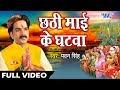 आगया Pawan Singh (2018)  का छठ गीत - छठी माई के घटवा - Chhathi Mai Ke Mahima - Chhath Geet 2018