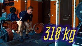Становая тяга 310 кг