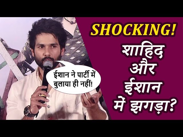 Shahid Kapoor और Ishaan Khattar में अनबन? Batti Gul Meter Chalu Trailer Launch