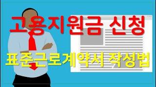 고용지원금 신청 표준근로계약서 작성법