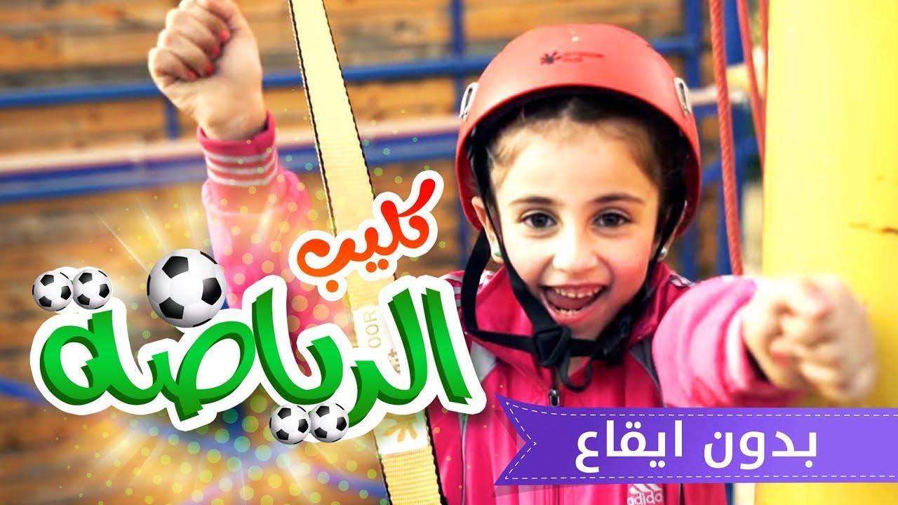 كليب الرياضة بدون ايقاع - زينة عواد | قناة كراميش Karameesh Tv
