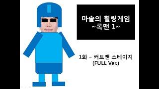 마솔의 힐링게임 록맨1…
