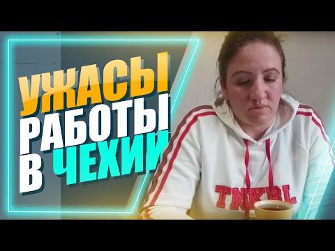 Ищу работу в чехии для украинцев габус квартиры в оаэ