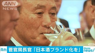 菅長官が酒蔵視察 日本酒の輸出拡大へ支援策検討(19/11/04)