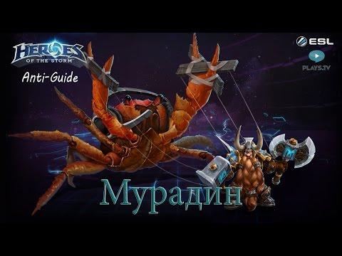 видео: heroes of the storm: Анти-гайд (3 выпуск) - Мурадин