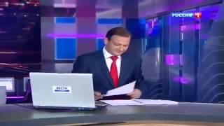 Ляп в прямом эфире Вести