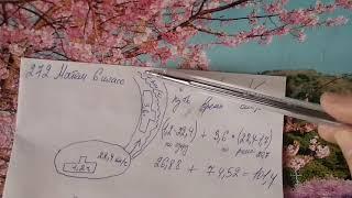 272 математика 6 класс. Задача. Как найти путь всего пути.