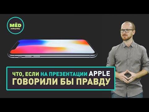 Download Youtube: Что, если на презентации Apple говорили бы правду?