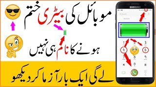 Secret Battery Trick Increase Your Battery Life- Android Phone Battery Backup Increase 3 days