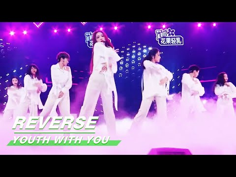 """Bonus Stage: """"REVERSE"""" performed by """"LION"""" group 奖励舞台""""溯""""舞台纯享