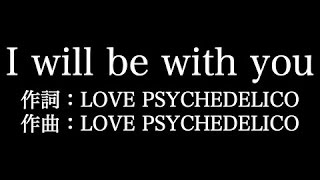 love psychedelico i will be with you 歌詞付き full カラオケ練習用 メロテ ィあり 夢見るカラオケ制作人