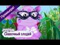 Сказочный злодей Лунтик Премьера Новая серия mp3
