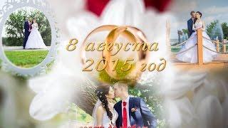 Клип в самом конце свадьбы -  8 августа 2015 год