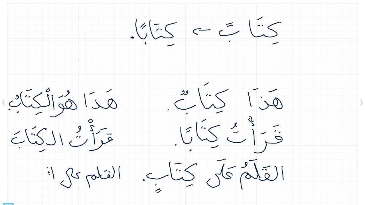 Arabisch 1 10