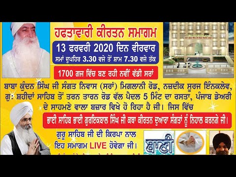 Live-Now-Gurmat-Kirtan-Samagam-From-Amritsar-Punjab-13-Feb-2020
