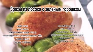 Как приготовить зразы.Зразы из лосося с зеленым горошком