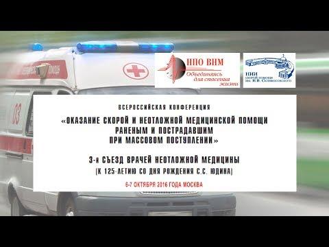 Совершенствование организации оказания помощи пострадавшим при террористических актах