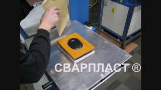 Виготовлення захисних навушників на ТВЧ верстаті, модель ВЧ-5-З