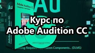 Adobe Audition CC Эффекты сведения в Adobe Audition CC. Курс по сведению и мастерингу!