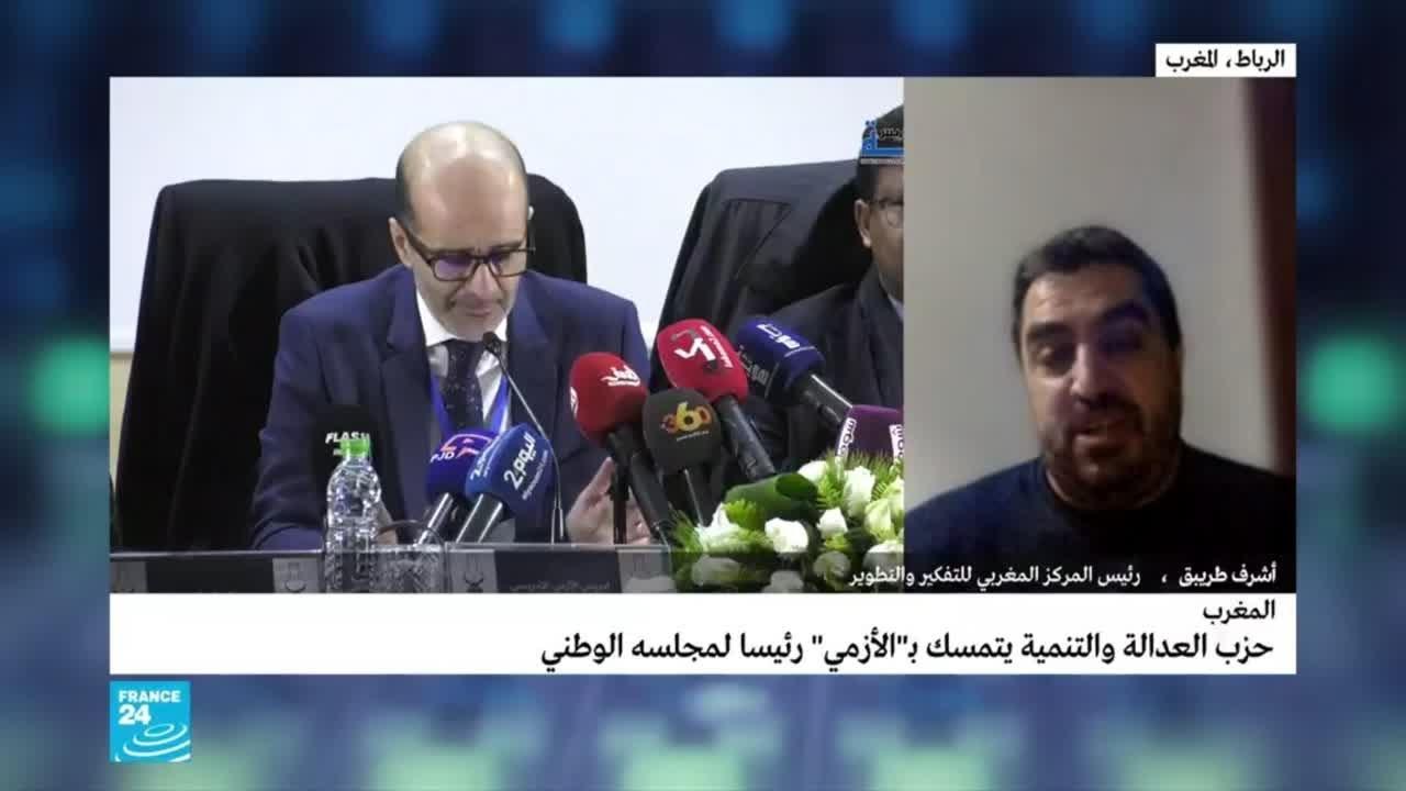 المغرب: حزب العدالة والتنمية يتمسك ب-الأزمي- رئيسا لمجلسه الوطني  - نشر قبل 28 دقيقة