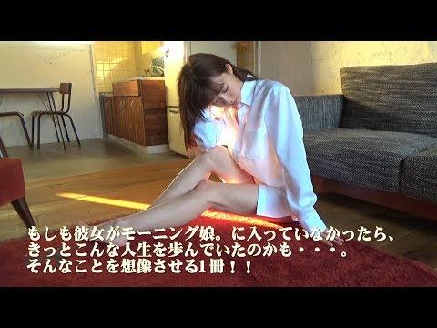 生田衣梨奈(モーニング娘。'18)セカンド写真集「if」発売決定!!