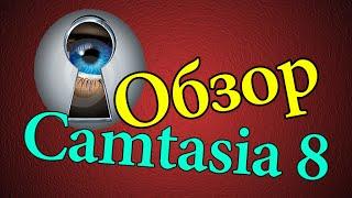 Обзор программы Camtasia Studio 8(Камтазия 8), а также обработка(рендеринг) видео.(Смотрите
