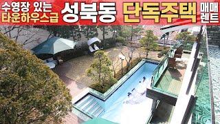 성북동 수영장 있는 [ 타운하우스급 단독주택 ] A D…