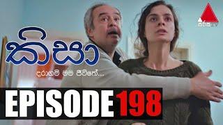 Kisa (කිසා)   Episode 198   26th May 2021   Sirasa TV Thumbnail