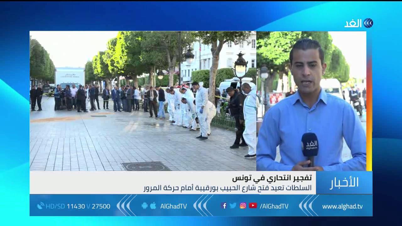 مراسل الغد: عودة الحياة إلى طبيعتها بعد الانفجار الانتحاري بشارع الحبيب بورقيبة بتونس
