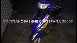 Покупка б/у скутера за 3000т.р восстановление ремонт вся боль китайской техники