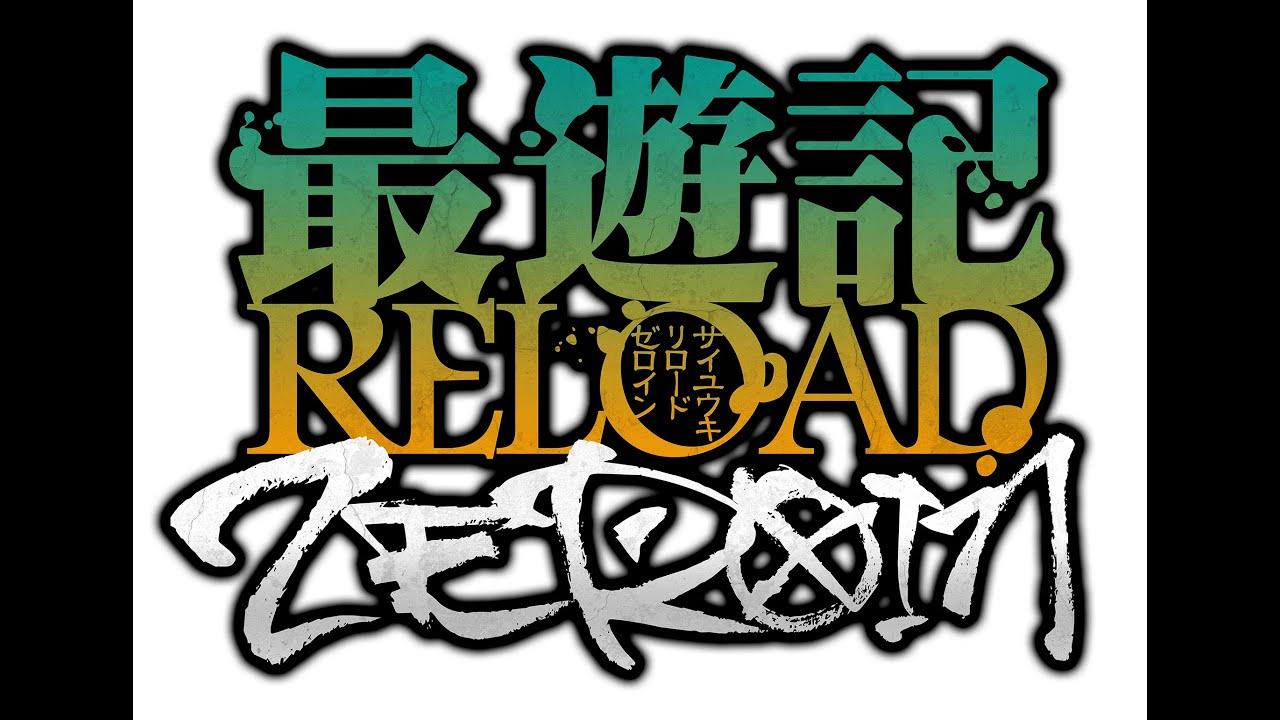 TVアニメ「最遊記RELOAD -ZEROIN-」公式ティザーPV