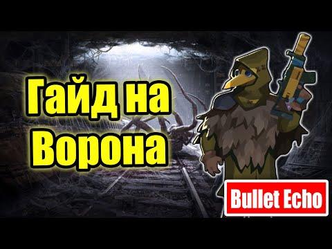 Короткий гайд - Ворон - Bullet Echo