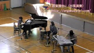 音楽屋台」(出張演奏) http://ongakuyatai.com/ チックコリア作曲の「ス...