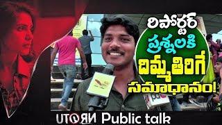 U Turn Public Talk-1 | Akkineni Samantha | U Turn Review & Rating | Aadhi | Mana Aksharam