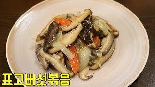 표고버섯 볶음 만들기 간단하지만 표고의 향이 참 좋아요…