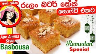 රල බටර කක Rava cake (Ramadan Special) by Apé Amma