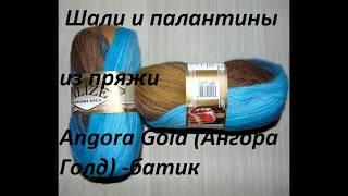 Шали и палантины из пряжи Angora Gold Ангора Голд