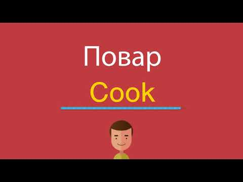 Как будет по английски повар