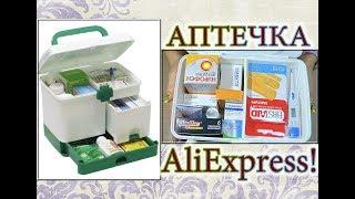 Аптечка / Бокс для хранения лекарств / Алиэкспресс / AliExpress.