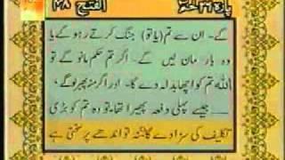 Urdu Translation With Tilawat Quran 26/30