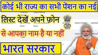 Koi Bhi Rajy Ka Sabhi Pension List Dekhen Apne Phone Se | How to check pension list 2021