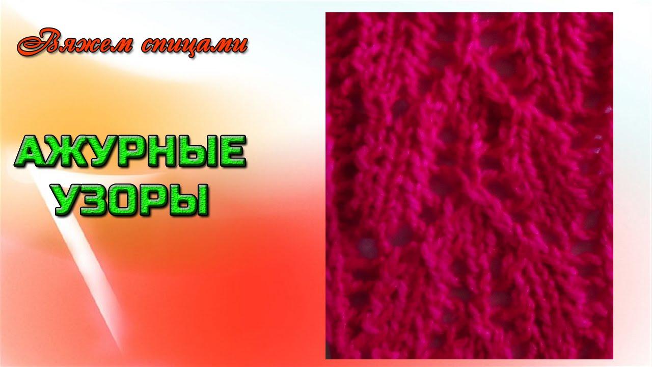 вязание ажурного узора в ютубе видео