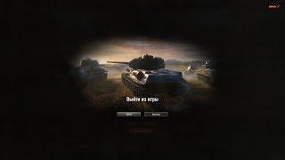 БОТЫ ОТ WG   ТЕСТ WOT 1.2   НОВЫЕ КАРТЫ HD ХАЙВЕЙ Уайдпарк Граница Империи   World Of Tanks 1.2
