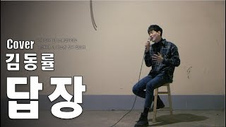 [Cover] 김동률 (Kim Dong Ryul) - 답장 (Reply)