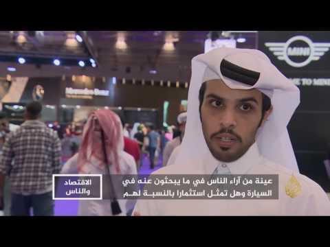 الاقتصاد والناس-ما توجهات سوق السيارات في الخليج؟  - 20:21-2017 / 4 / 22