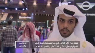 الاقتصاد والناس-ما توجهات سوق السيارات في الخليج؟