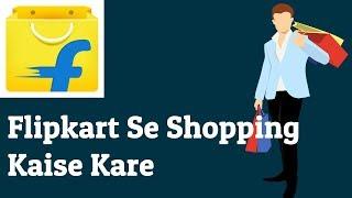 Flipkart Se Shopping Kaise Karte Hai | flipkart shopping onlin…