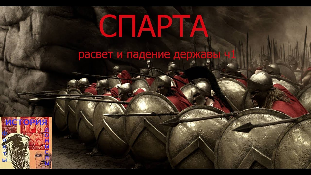 'the real political leadership of sparta Development of the spartan political its militaristic model sparta max weber asserted that political leadership can only achieve legitimacy.